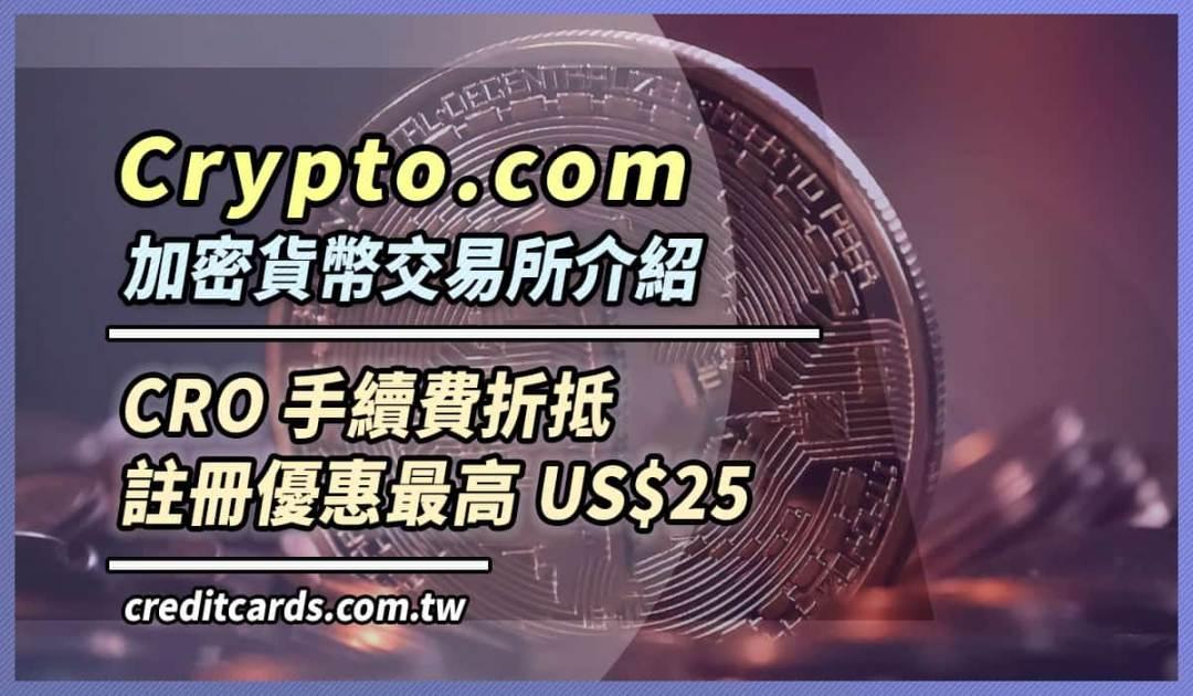 Crypto.com 交易所介紹