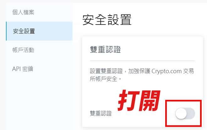 Crypto.com 交易所打開雙重認證