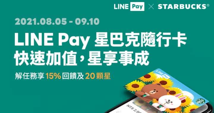 LINE Pay 星巴克隨行卡儲值最高享 15% 回饋