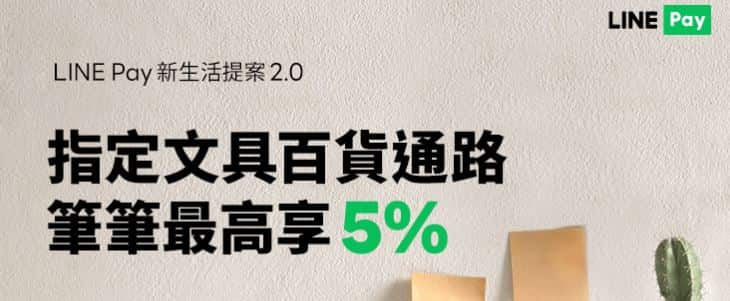 LINE Pay Money 於指定文具或書店通路消費,最高享 5% 回饋