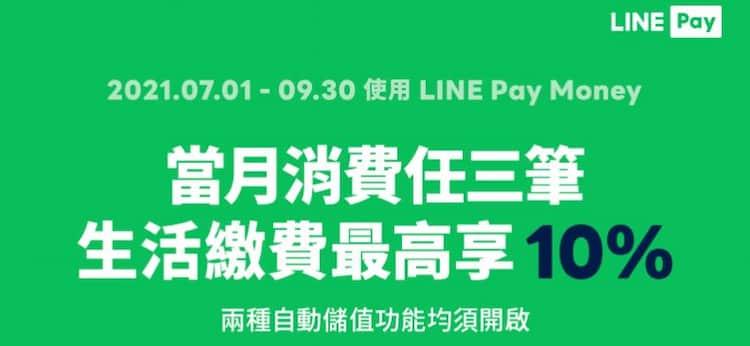 LINE Pay Money 綁指定帳戶且當月消費任三筆,生活繳費最高 10% 回饋