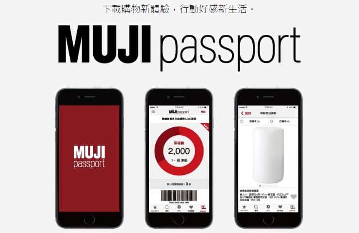 MUJI Passport 為無印良品的會員紅利 app,可透過消費或滿足指定條件累積里程紅利