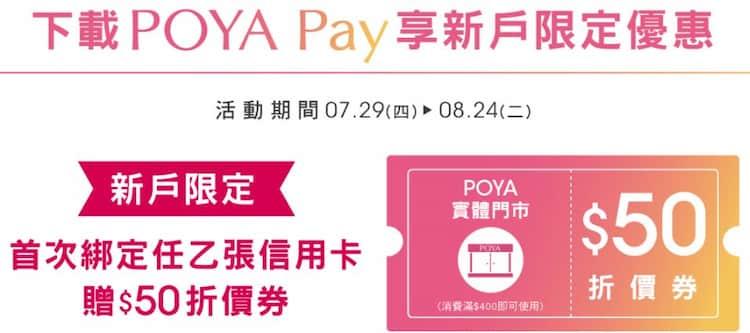 POYA Pay 首次綁定信用卡或金融卡,就贈實體門市單筆滿額折 NT$50 的折價券