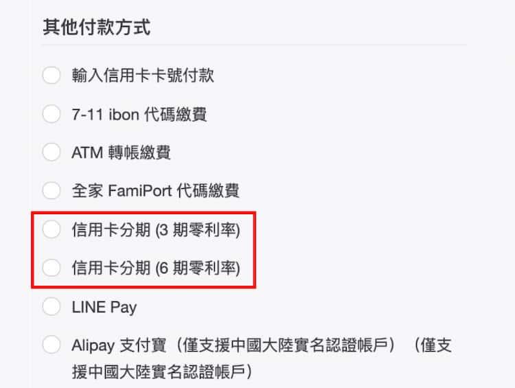 Pinkoi 結帳時選擇信用卡分期並刷 25 間指定銀行卡,就享最優 6 期 0 利率