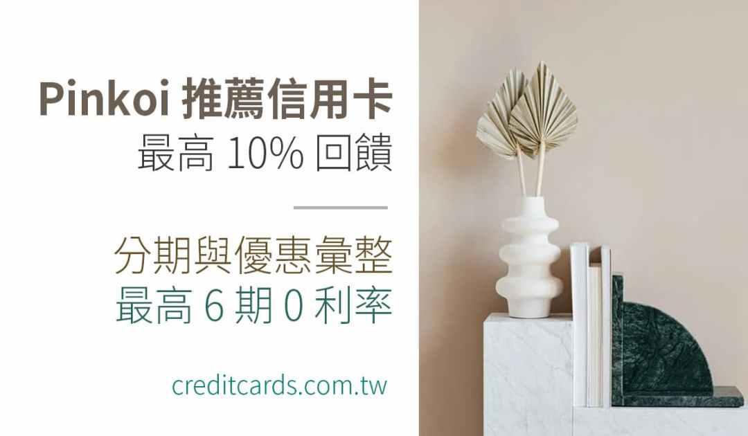 Pinkoi 高回饋推薦信用卡,最高 10% 回饋