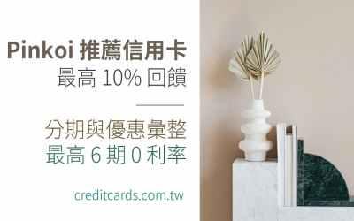 2021 Pinkoi 信用卡推薦與優惠,最高享10%回饋|信用卡 行動支付