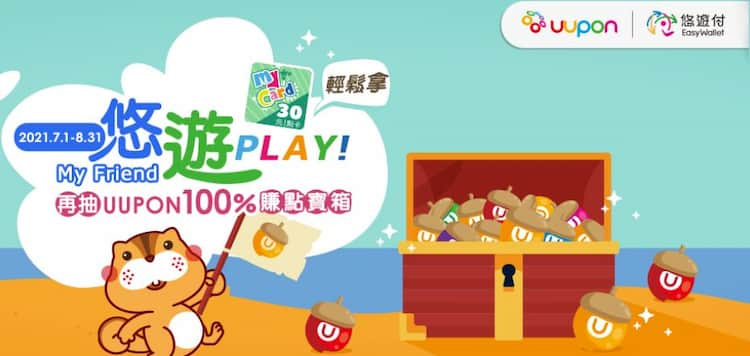 UUPON 登錄後註冊悠遊付新戶,享遊戲點卡 $30 並享最高抽 1,000 點