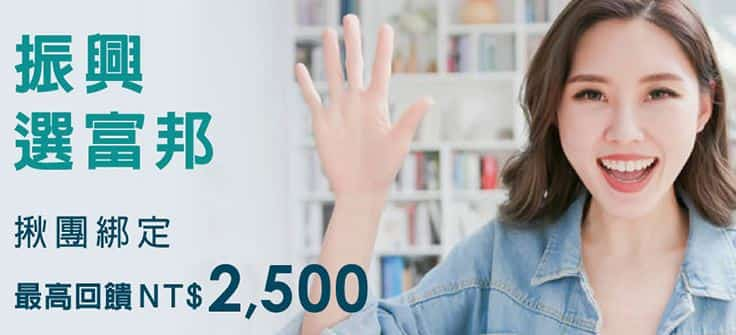 五倍券綁定富邦信用卡,享共同綁定 4 人最高 NT$2,500 回饋