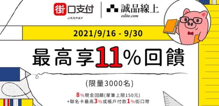 使用街口支付於誠品線上官網消費,首筆享額外 8% 現金回饋