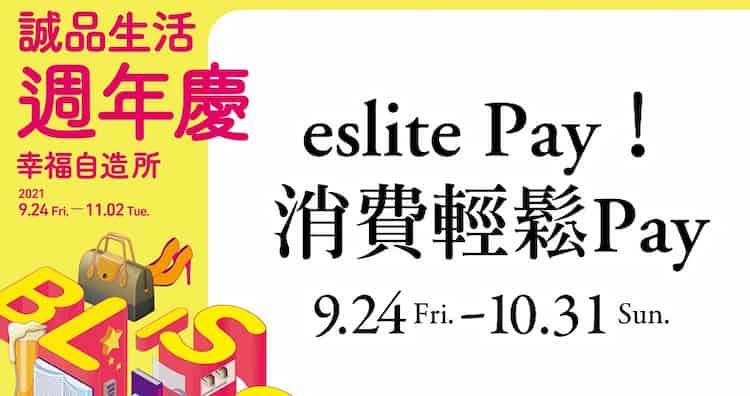 使用誠品 eslite Pay 消費,單筆滿額最高享 5% 回饋