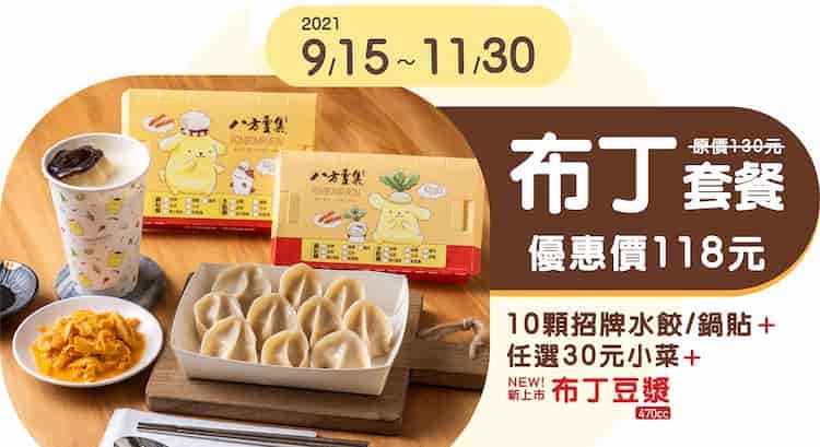 八方雲集與布丁狗聯名推出布丁豆漿套餐,優惠價 NT$118