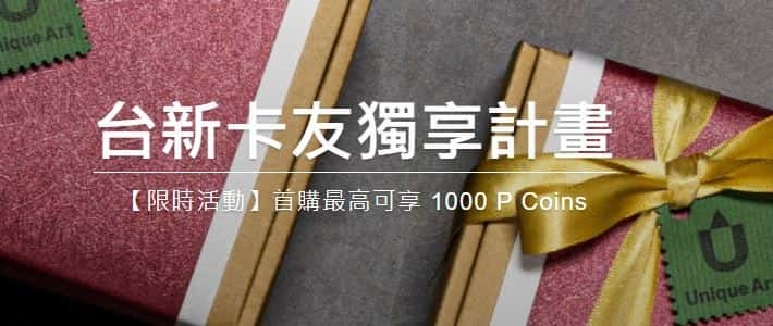台新卡友於 Pinkoi 首購滿額最高享額外 1,000 P Coins 回饋
