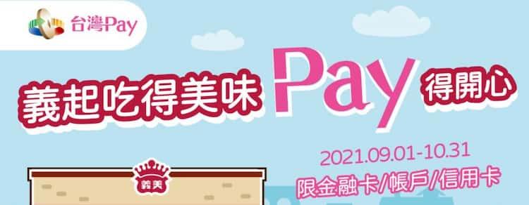 台灣 Pay 於義美消費,單筆滿 NT$300 現折 NT$30