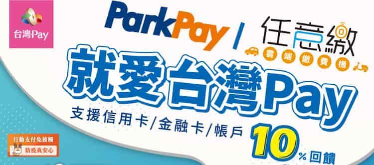 台灣 Pay 於 ParkPay app 或任意繳機台繳停車費,最高享 10% 優惠