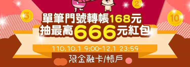 台灣 Pay 轉帳滿額抽最高 NT$666 紅包