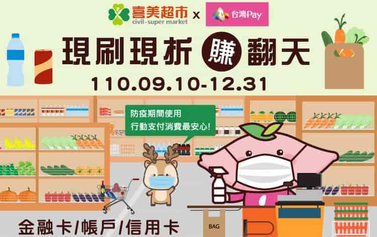 喜美超市使用台灣 Pay 消費,單筆滿 NT$300 最高 8 折優惠