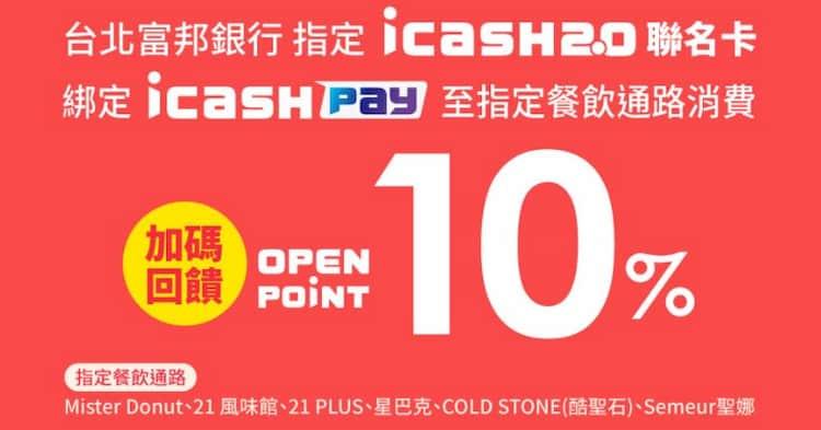富邦指定 icash 聯名卡每週六日於指定餐飲通路消費,享額外 10% 回饋