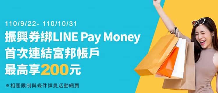 富邦數位新戶連結綁五倍券的 LINE Pay Money,最高享 NT$200