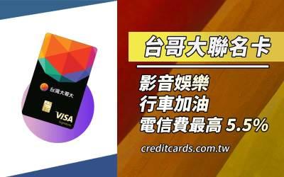 富邦台灣大哥大聯名卡,電信費/影音娛樂/最高5.5%回饋 信用卡 現金回饋