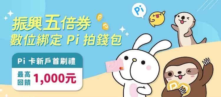 振興五倍券綁 Pi 拍錢包,玉山新戶申請 Pi 拍錢包信用卡最高享首刷禮 1,000 P 幣
