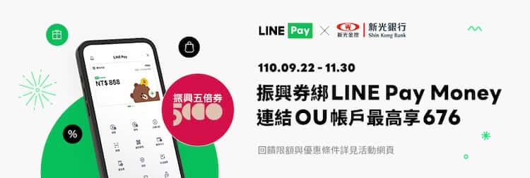 新光 OU 數位帳戶連結綁五倍券的 LINE Pay Money,享最高 NT$676 回饋