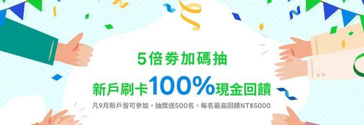 新戶申請 LINE Bank,就抽 500 名 100% 刷卡金回饋,最高回饋 $5,000