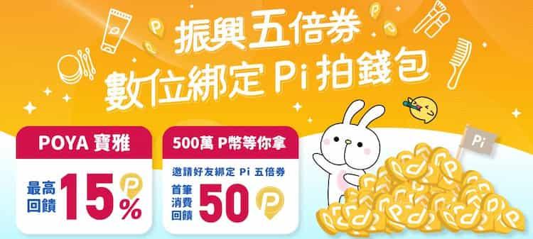 於寶雅使用綁定 Pi 拍錢包的五倍券消費,就享額外 11% P 幣回饋