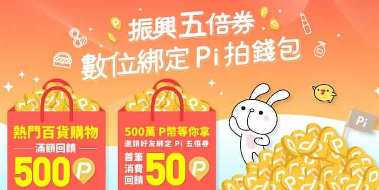 於指定 3C、百貨通路使用綁定五倍券的 Pi 信用卡支付,就享累積滿額贈 500 P 幣
