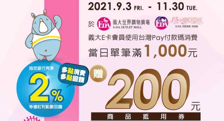 於義大購物廣場、義大遊樂世界用台灣 Pay 消費,單筆滿額贈 NT$200 抵用券