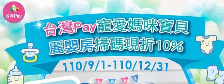 於麗嬰房用台灣 Pay 單筆滿 NT$1,000 現折 NT$100