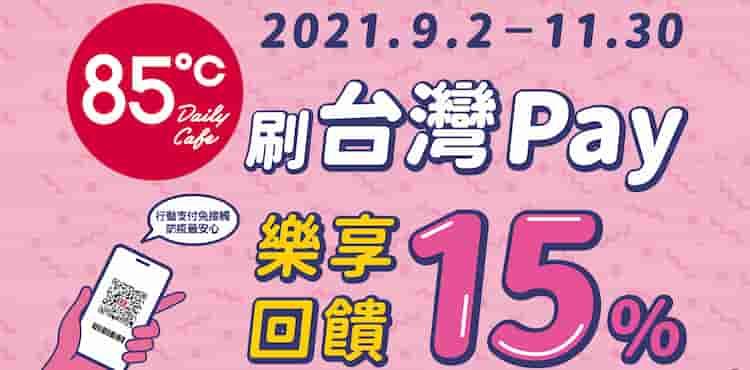 於 85度C 使用台灣 Pay 消費,單筆滿 NT$100 享 15% 回饋