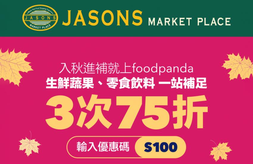 於 foodpanda 上選購 JASONS 輸入指定優惠碼享 3 次 75 折優惠