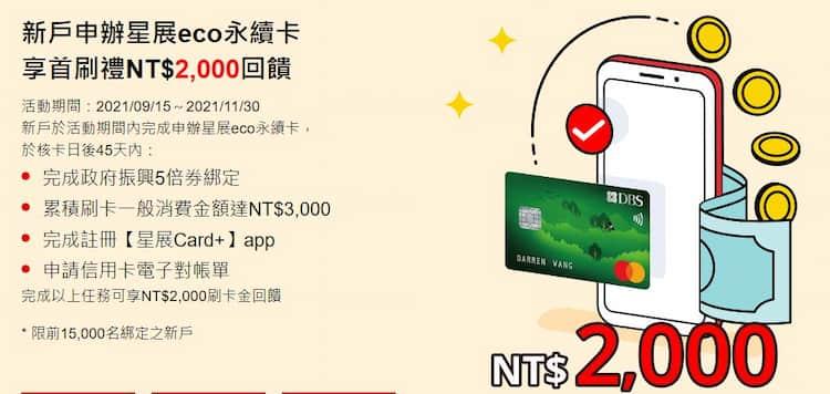 星展 eco 卡綁定五倍券,完成指定條件最高享 NT$2,000 刷卡金回饋
