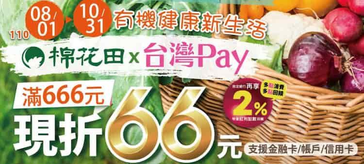 棉花田使用台灣 Pay 消費,單筆滿 NT$666 現折 NT$66