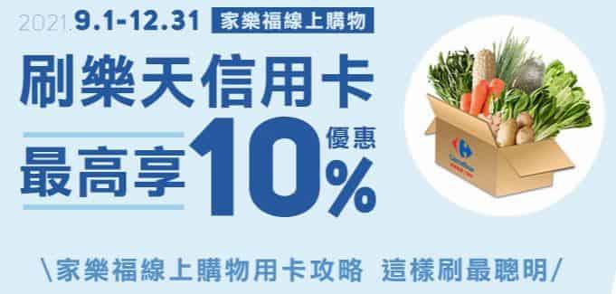 樂天 JCB 卡週末單筆消費滿 NT$2,000,登錄後享最高 10% 回饋