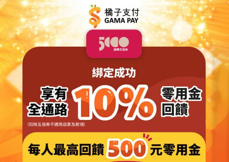 橘子支付綁定數位五倍券,享 10% 零用金回饋