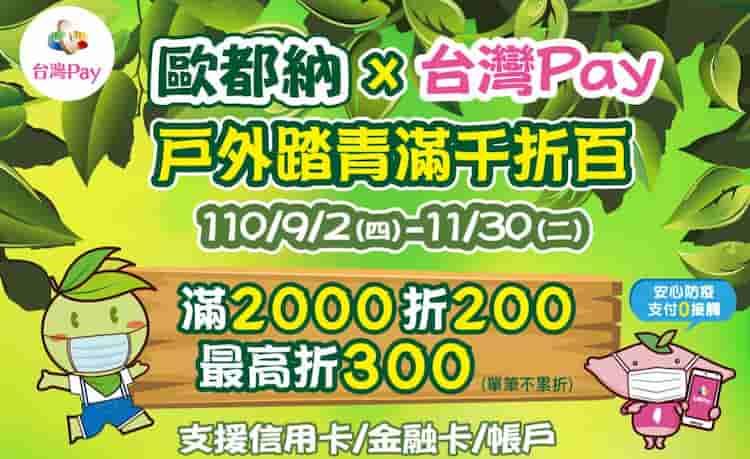 歐都納綁台灣 Pay 消費,單筆滿額最高 9 折優惠