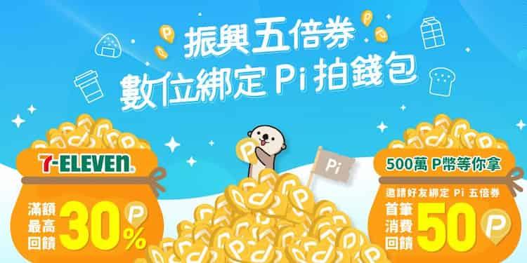 綁定五倍券的 Pi 拍錢包於 7-ELEVEN 消費,單筆滿額最高享 30% 回饋