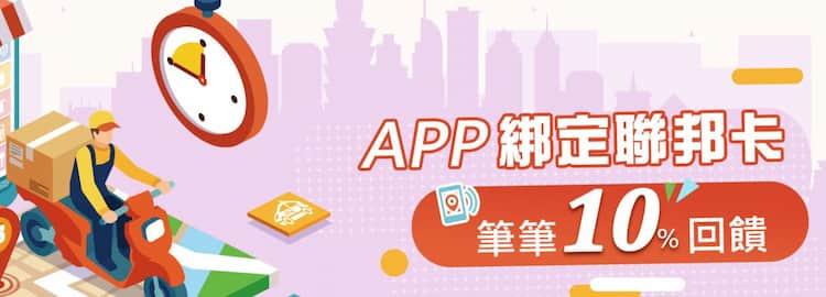 聯邦卡綁指定 app 享登錄後 10% 回饋