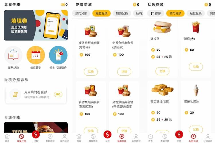 麥當勞 app 內可用點數兌換商品,或每日簽到賺任務積分換點
