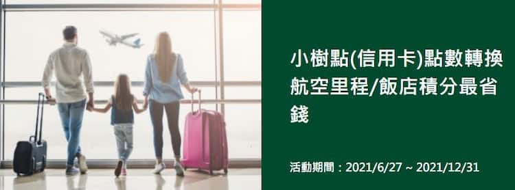 CUBE 卡消費的小樹點可兌換指定航空哩程、飯店紅利