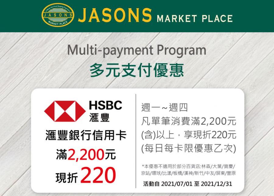 JASONS 刷滙豐信用卡,單筆滿額最高享 9 折優惠