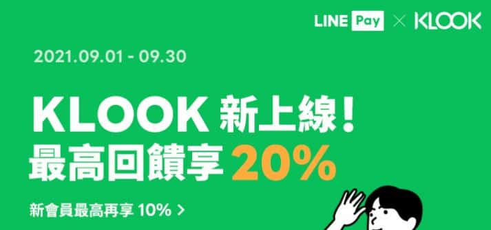 KLOOK 綁 LINE Pay 消費,最高享新註冊會員 30%、舊會員 20% 回饋