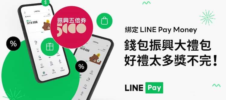 LINE Pay Money 綁五倍券,並連結指定銀行帳戶享額外回饋