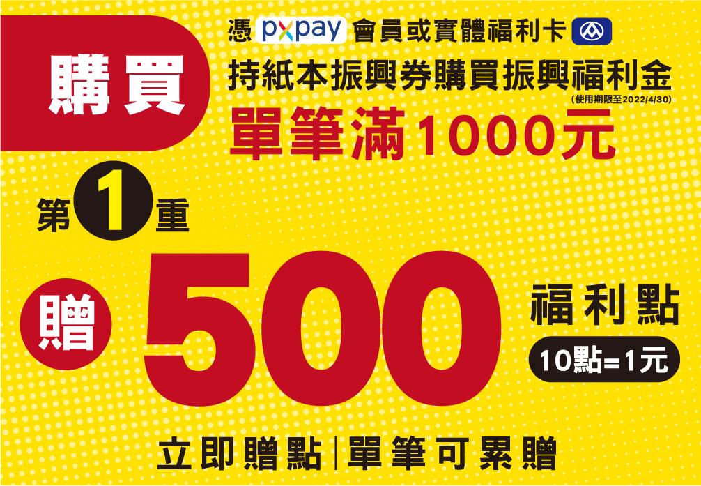 PX Pay 會員使用紙本五倍券購買振興福利金,單筆滿 NT$1,000 贈 500 福利點