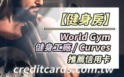 World Gym/健身工廠/Curves 信用卡推薦,最高8%回饋|信用卡 現金回饋