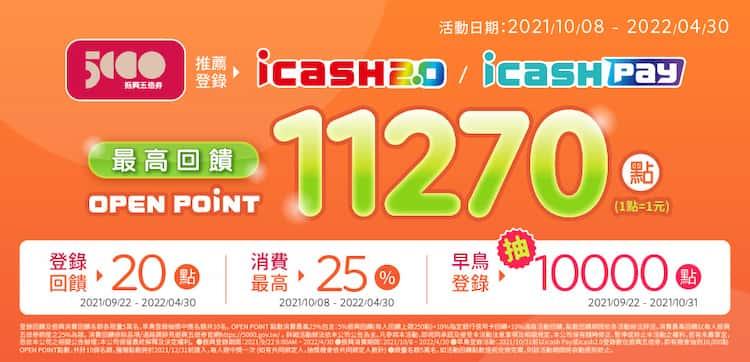 icash Pay 綁定數位五倍券,享額外點數回饋
