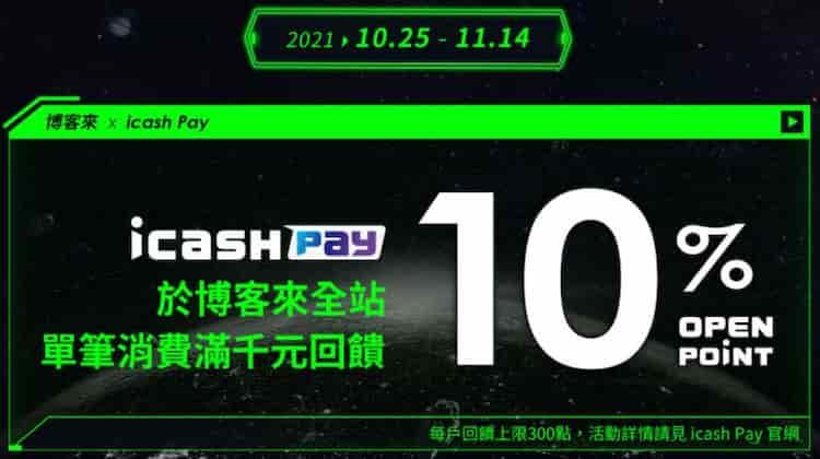 博客來使用 icash Pay 單筆消費滿 NT$1,000,享 10% OPENPOINT 回饋