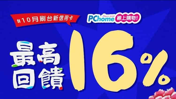 台新 GoGo 卡於 PChome 消費,最高享 12% 回饋