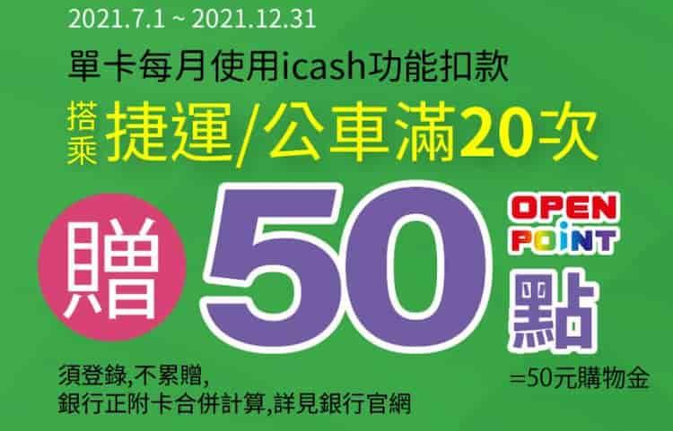 國泰世華 icash 聯名卡用 icash 功能搭乘捷運公車每月滿 20 次,贈 50 點
